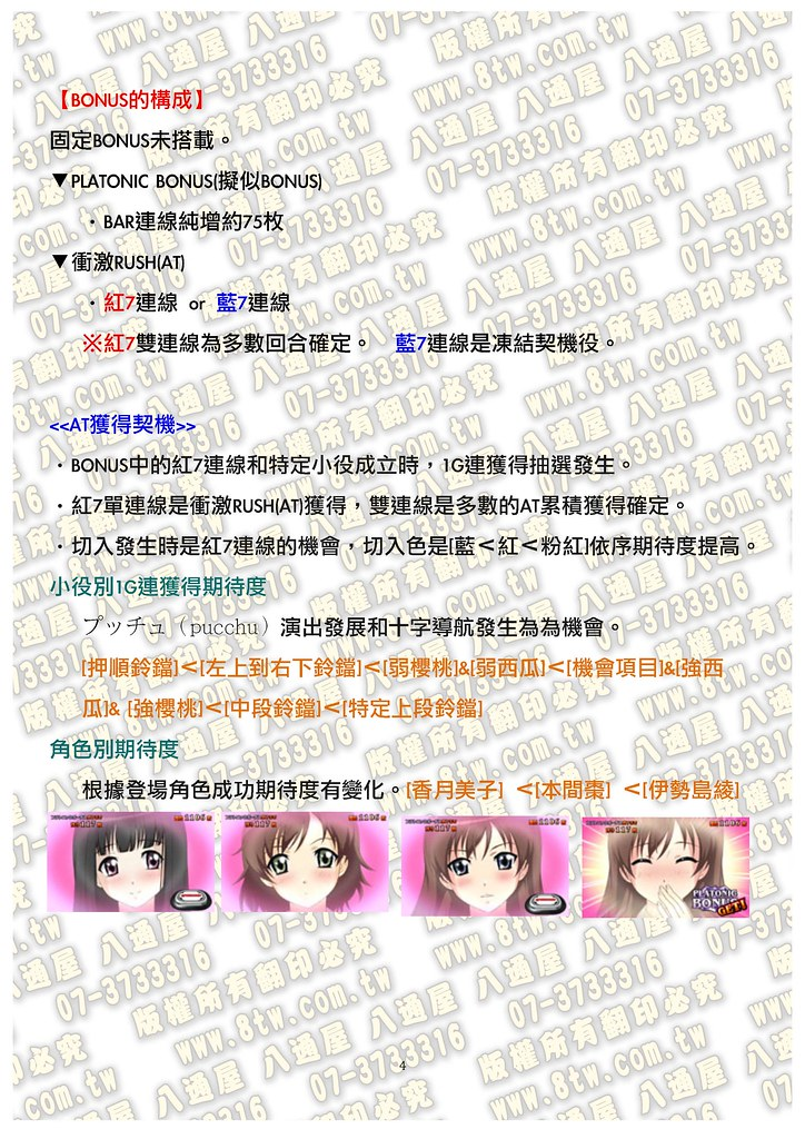 S0123絕對衝激II 中文版攻略_Page_05