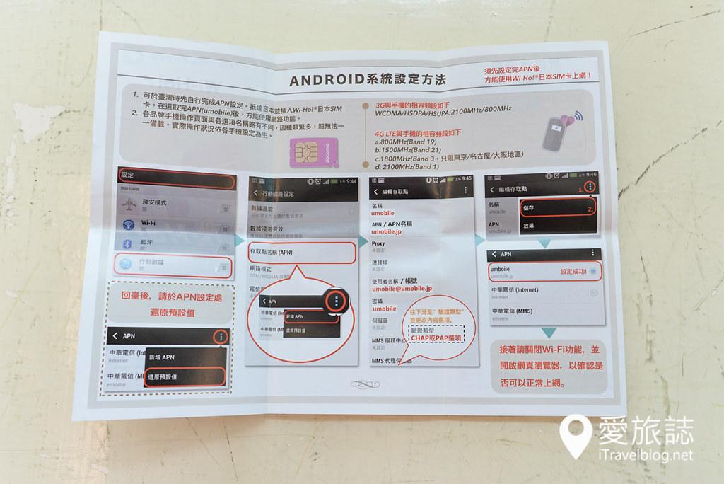 日本行动上网SIM卡 (20)