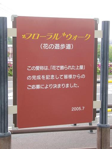 中京競馬場のフローラルウォーク