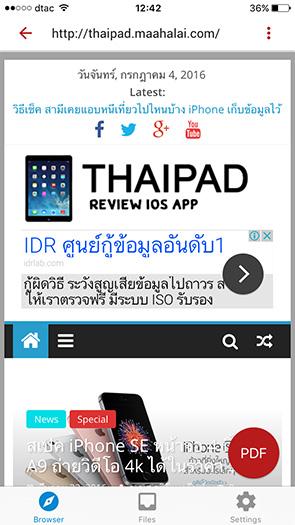 Instaweb ios app