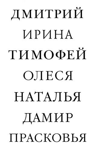 Гармония слова