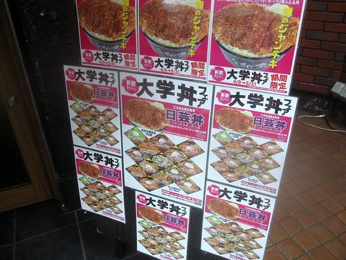 大学丼フェア@すた丼屋(江古田)