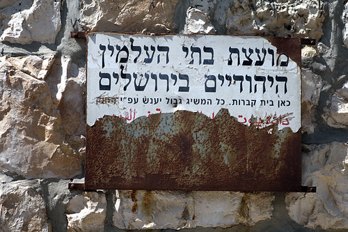 Hebrew sign