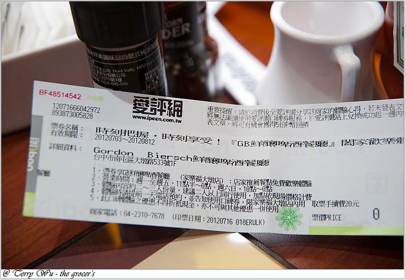 12-07-22-台中GB餐廳  (16)