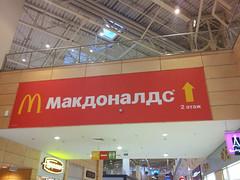 Mc Donald en russe dans le centre commercial МЕGA Belaya Dacha