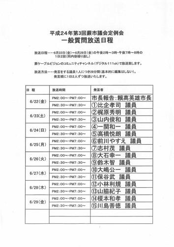 201206_一般質問放送日程