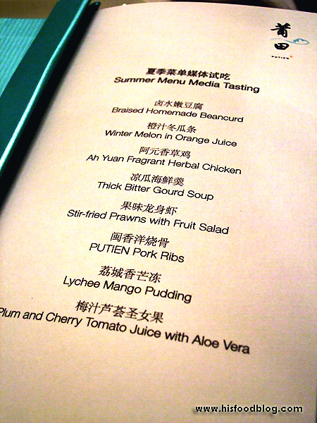 His Food Blog - Pu Tien Summer Menu II (11)