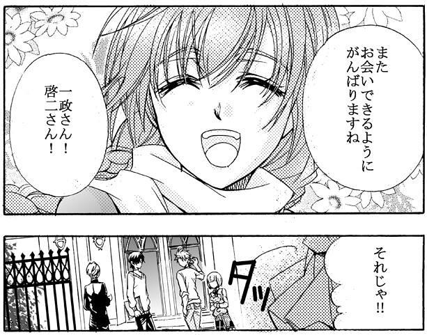 電子マンガ「メイドですから!」で挑戦!_03