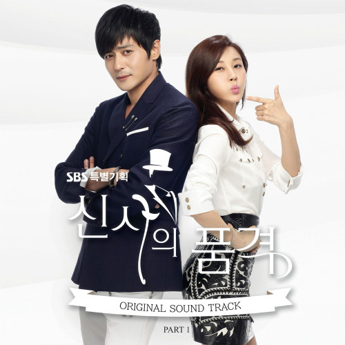 VA   A Gentlemans Dignity OST Part.1 (2012) (MP3) [Album]