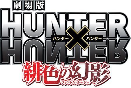 120718(2) - 盛傳多時的『獵人』首部劇場版《HUNTER×HUNTER 緋色の幻影》將在2013/1/12隆重上映!