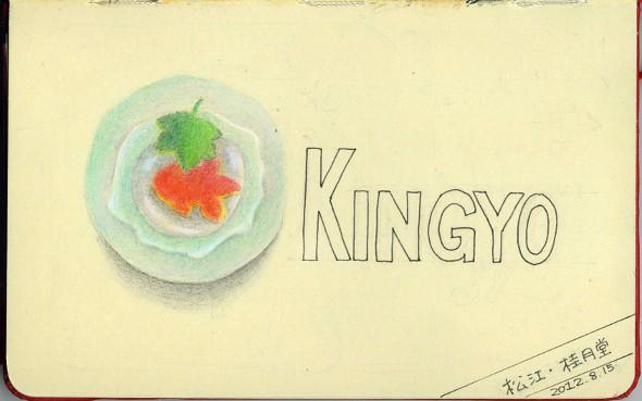 2012_08_16_kingyo_01