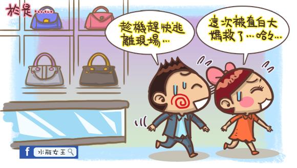 香港自由行趣事6