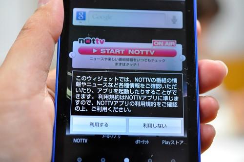 NOTTV AQUOS PHONE SH-06D