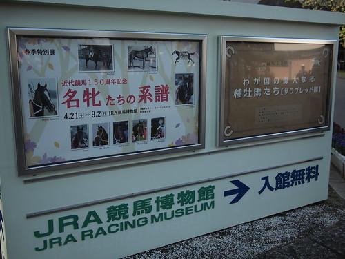 JRA racing museum