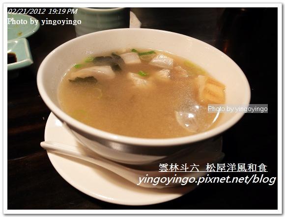雲林斗六_松屋洋風和食20120221_R0059887