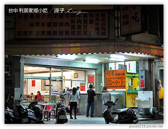 台中 利居家鄉小吃 8