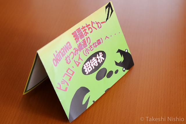 招待状(折りたたんだ状態) / Invitasion (fold)