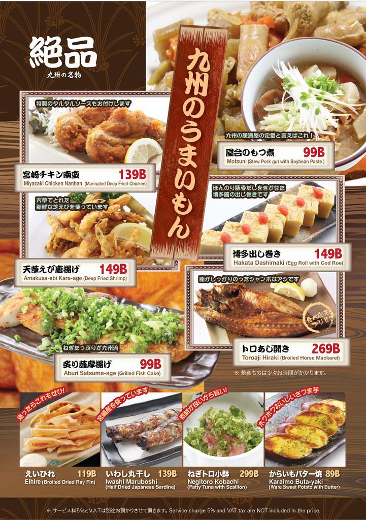 dontaku_menu_page5_4