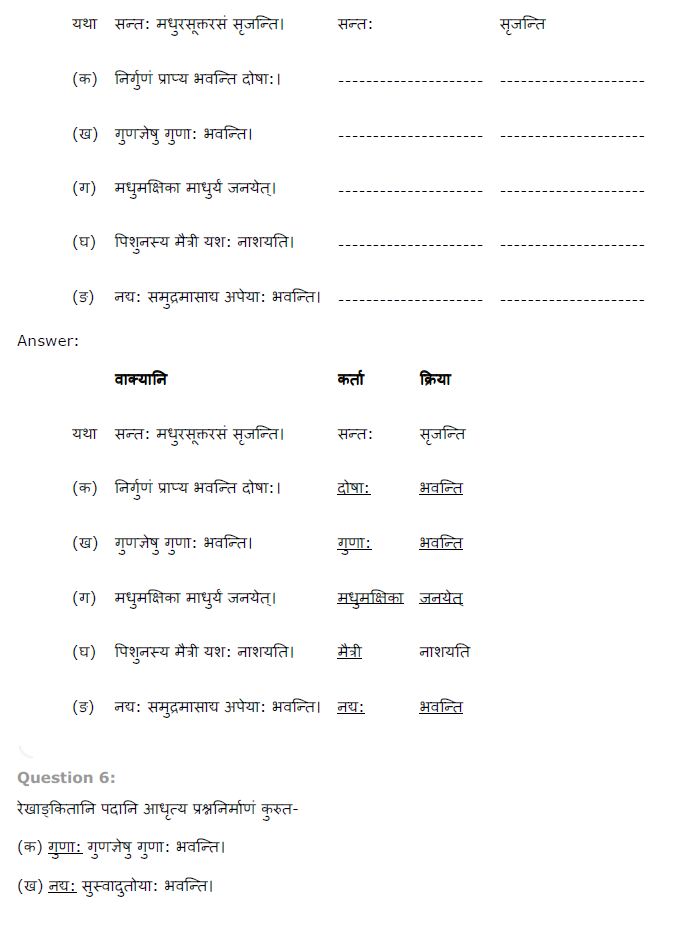 NCERT Solutions for Class 8 Sanskrit Chapter 1