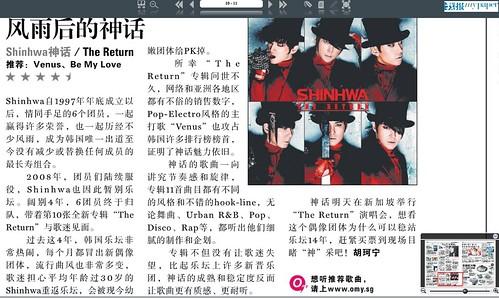 Shinhwa review mypaper