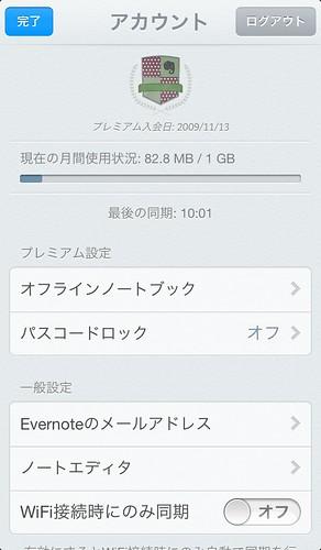 20121109evernote03