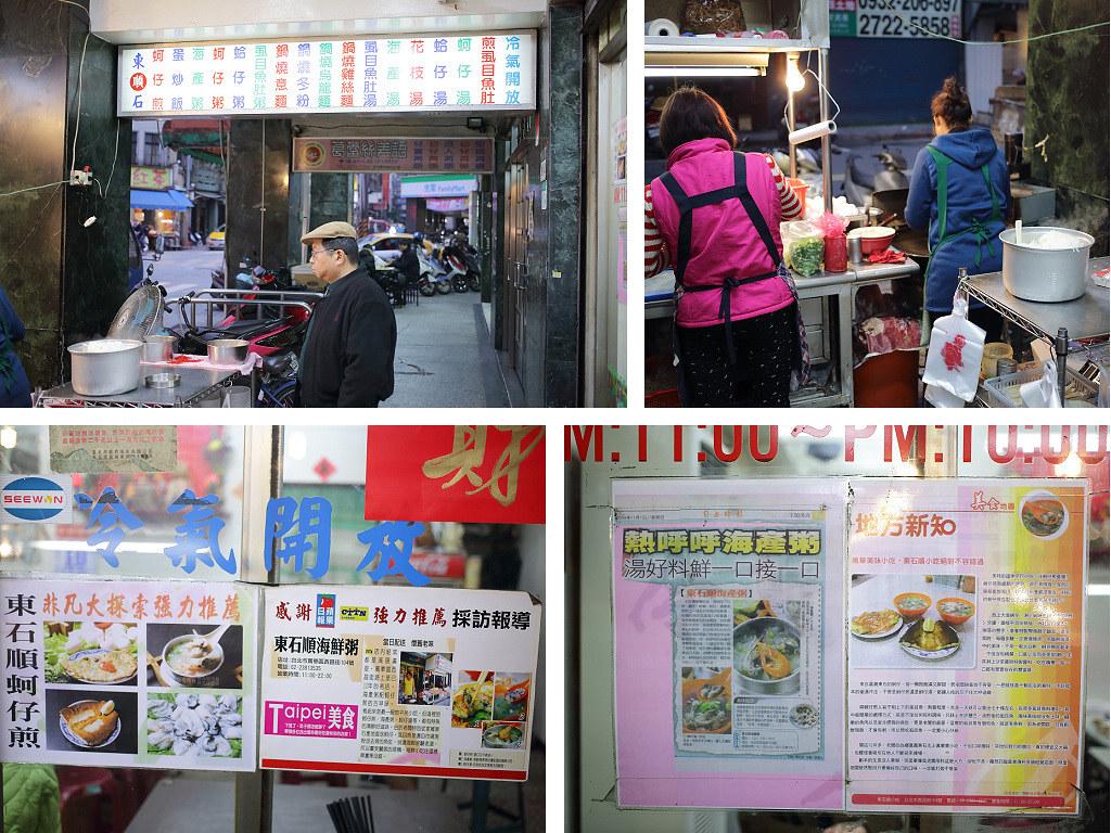 20140210萬華-東石順 (5)