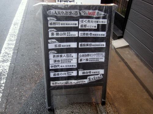 看板@いんぎら(江古田)