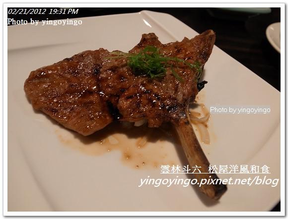 雲林斗六_松屋洋風和食20120221_R0059895