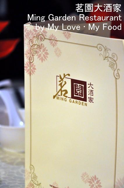 2012_02_26 Ming Garden 007a