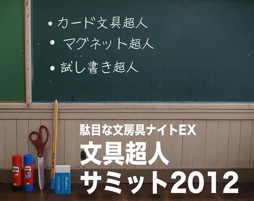 文具超人サミット2012