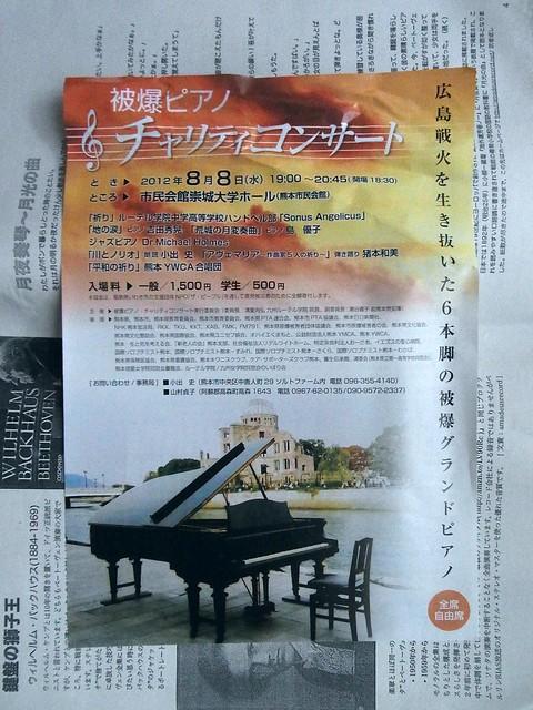 被爆ピアノチャリティコンサート