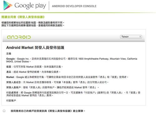 Android Market 開發人員發佈協議