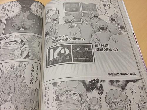 イブニング掲載の漫画「K2」にグリオーマのオープンMRI手術が登場3