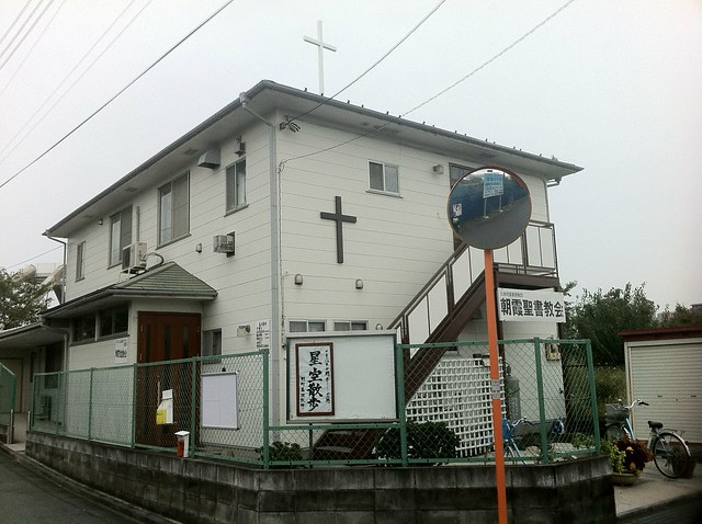 朝霞聖書教会