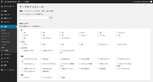 WordPress 3.8 でのテーマのインストール