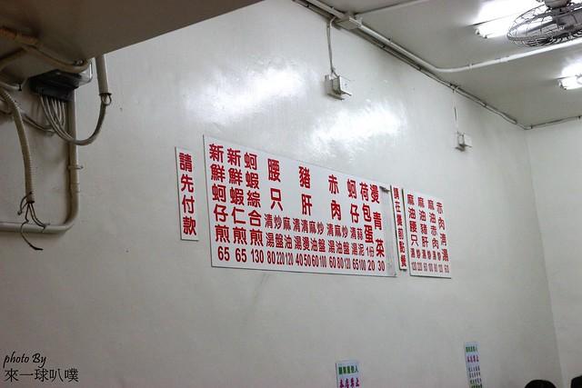 台北-賴記蚵仔煎14