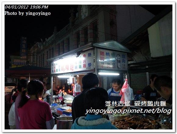 雲林西螺_碳烤鵝肉麵20120401_R0060423