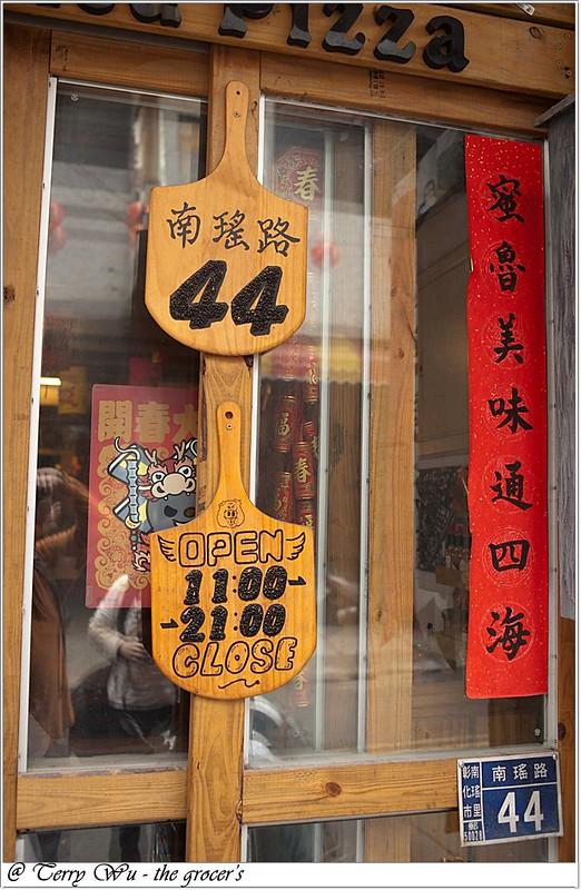 密魯手工窯烤披薩專賣   (2)