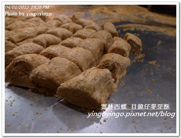雲林西螺_目鏡仔麥芽酥20120401_R0060429