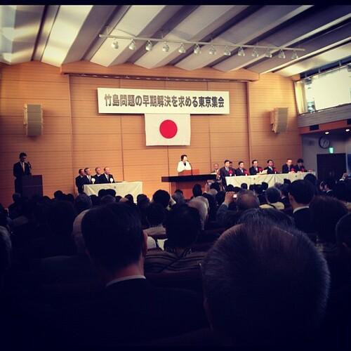竹島問題の早期解決を求める東京集会です。我が国固有の領土である竹島を取り返そう!