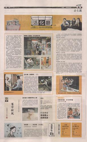 明報星期日生活 8 Nov 2009