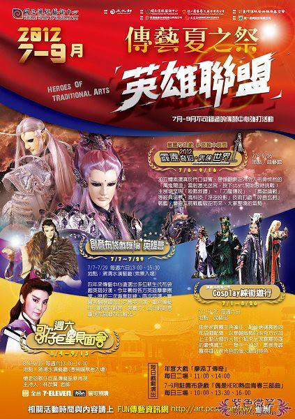 2傳藝夏之祭7-9月(正)