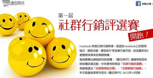 《數位時代》2012社群行銷評選賽開跑-114917