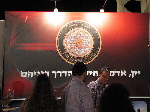 Har Bracha's booth at the Wine Festival