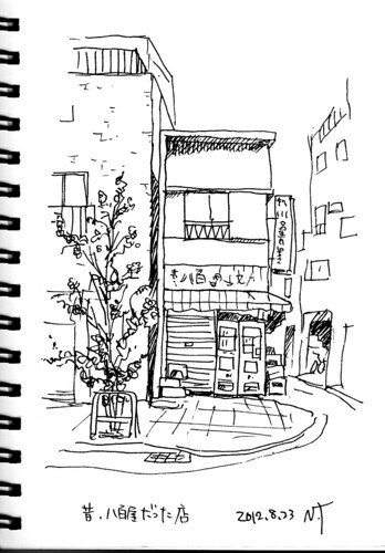 昔、魚屋だったお店 by Natsumi Tsuchida