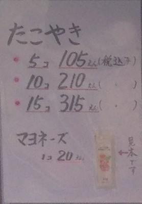 fukuoka-kitakyusyu-toraya-menu