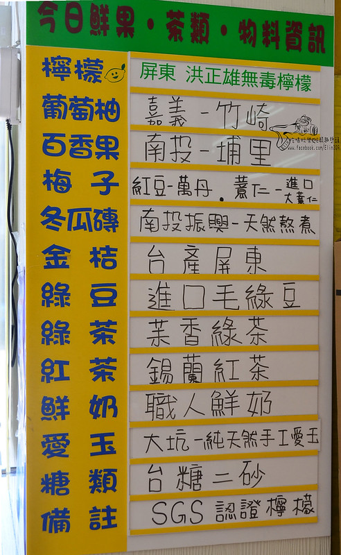 台灣雷夢 (6)