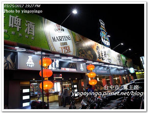 台中市_黨主席20120325_R0060398