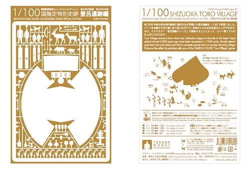 1-100_toro