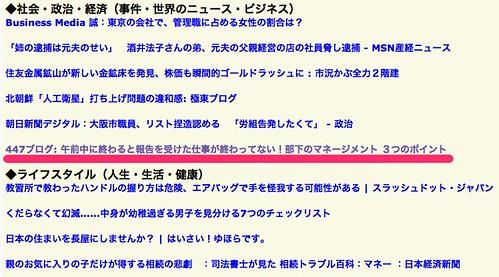 2012年3月27日のヘッドラインニュース - GIGAZINE